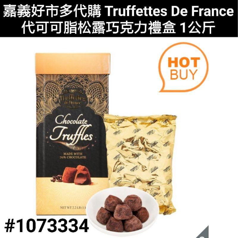 truffettes de france 松露巧克力 好市多松露巧克力 好市多巧克力 代可可脂松露巧克力好市多