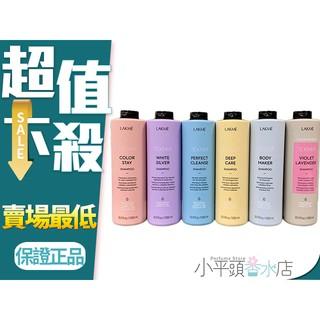 《小平頭香水店》LAKME 萊肯 矯色/ 紫綴/ 深度/ 直覺/ 昇華/ 蛻變/ 出色 洗髮精 1000ml  新包裝 臺北市