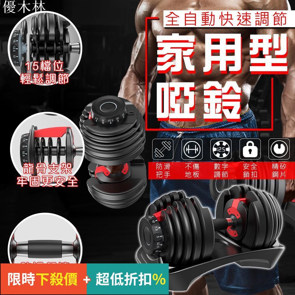 【居家健身】可調式 啞鈴 快速調整 家用 24kg 15檔調節 旋轉調整 健身訓練 舉重訓練 D83001