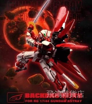 【免運】現貨 國產 RG 1/ 144 紅異端紅色迷茫 翔翼飛行背包武器包 臺中市