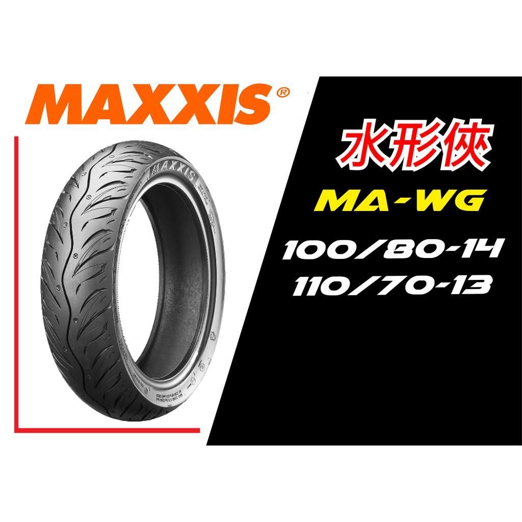 破盤價 瑪吉斯 MAXXIS 水行俠 MA-WG 100/80-14 110/70-13