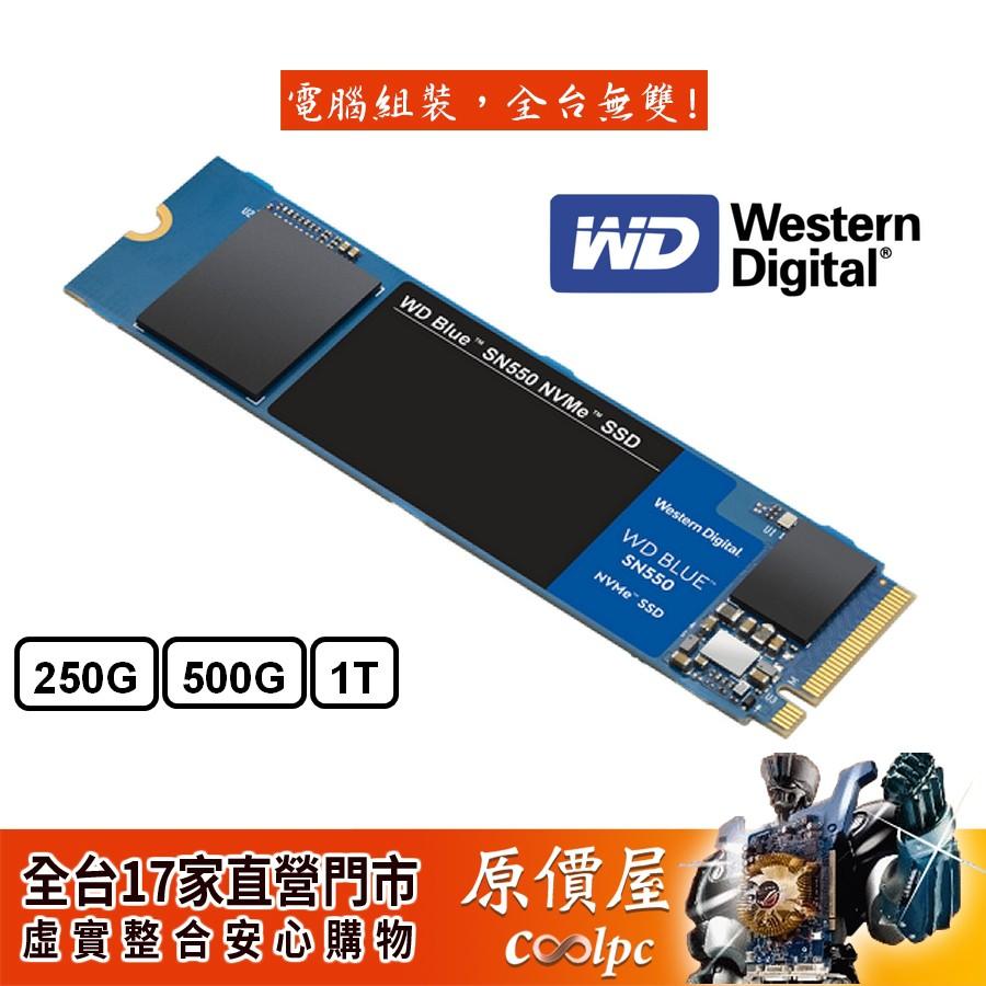 WD威騰 SN550 250GB 500GB 1TB 藍標 M.2/SSD固態硬碟/五年保/原價屋