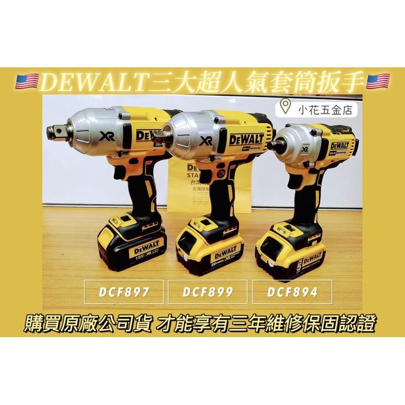 空機|DEWALT得偉 20V MAX(18V)衝擊扳手 DCF897、DCF899、DCF894