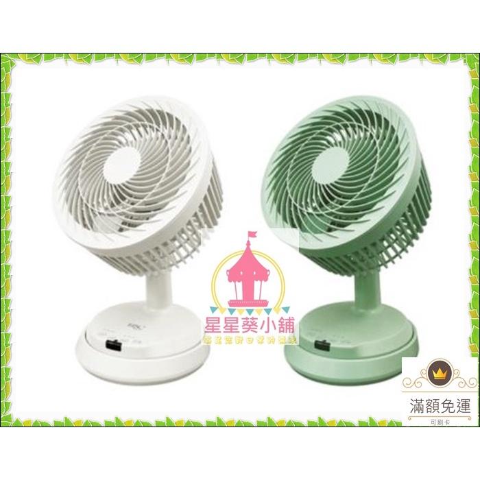 【星星葵】SDL山多力 三段風量9吋遙控循環風扇 觸控面板 定時關機 左右擺頭 可遙控電風扇 白色綠色可選擇