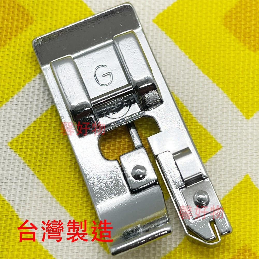 馨好物-台灣製 7mm 全迴轉鎖邊拷克拷邊壓布腳 適用於兄弟牌Brother勝家Singer車樂美JUKI家用型裁縫機