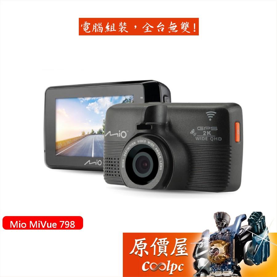 Mio MiVue 798 行車記錄器/GPS測速/SONY星光級感測/WIFI/1600P/原價屋