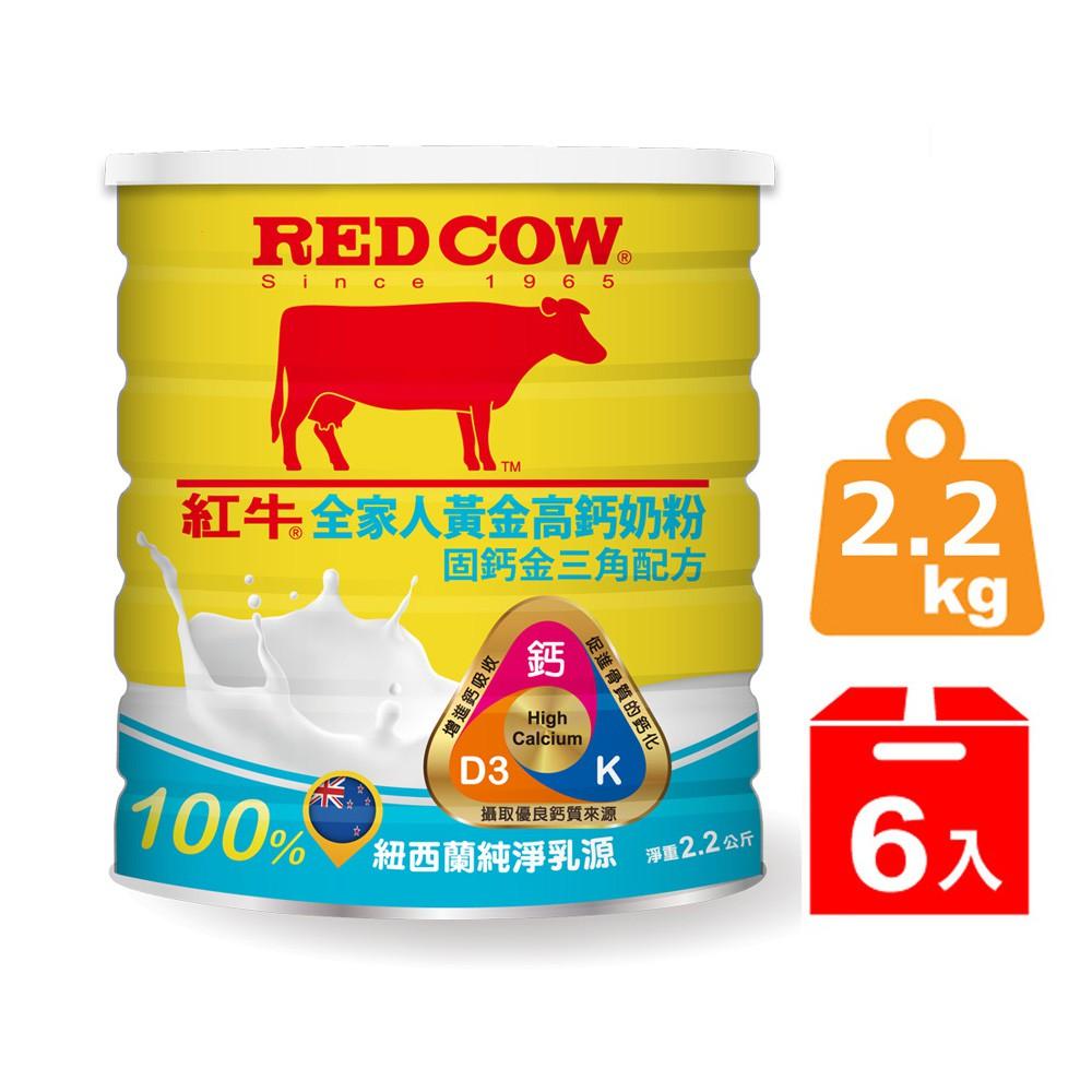 【紅牛】全家人黃金高鈣奶粉-固鈣金三角配方 2.2kgX6罐