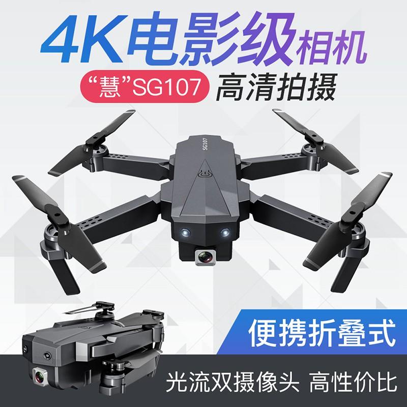 ♥現貨~免運♥SG107 MINI Drone雙攝 迷你折疊航拍器 飛行4K高清智能無人遙控飛機