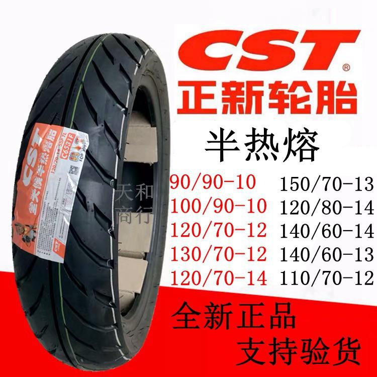 正新半熱熔輪胎150/140/120/110/100/90/80/70 60-13 14真空胎10