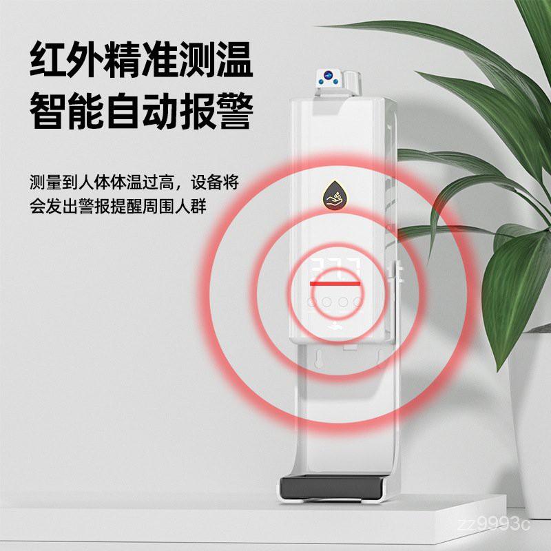 【現貨】K10 紅外線雙測溫儀消毒皂液器自動感應一體機 多語音播報酒精噴霧