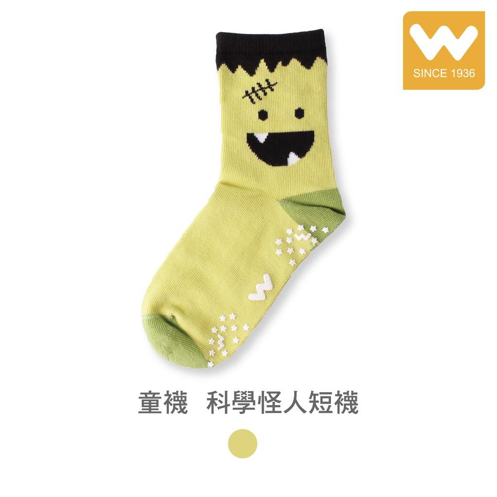 【W 襪品】童襪 科學怪人短襪
