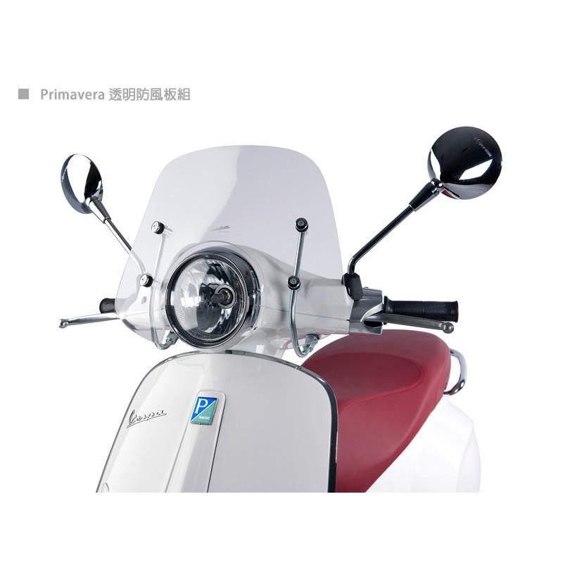 【嘉晟偉士】偉士牌原廠 春天 小風鏡 (透明) 防風板組 防風鏡 Vespa Primavera 125/150