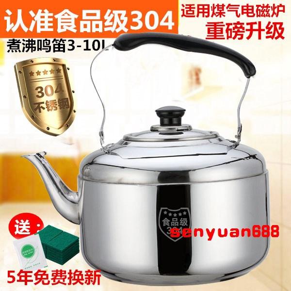 304不銹鋼加厚大容量燒水壺家用燃氣煤氣 鳴笛煲水壺電磁爐煮水壺