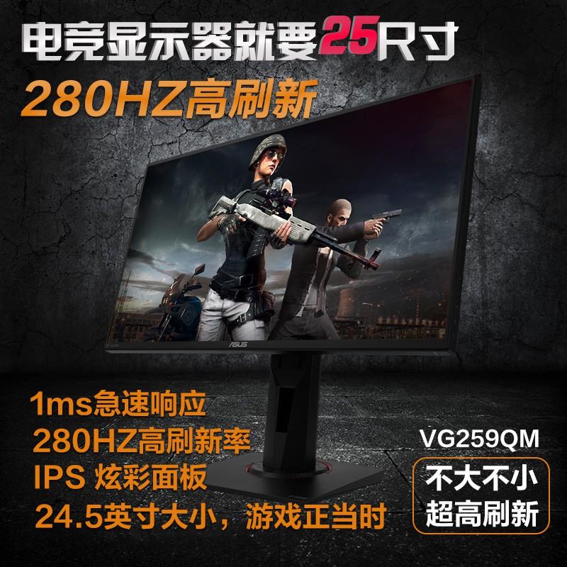 ✣台灣現貨-支持信用卡分期免運✣華碩VG259QM 24.5英寸240hz顯示器電競280hz小