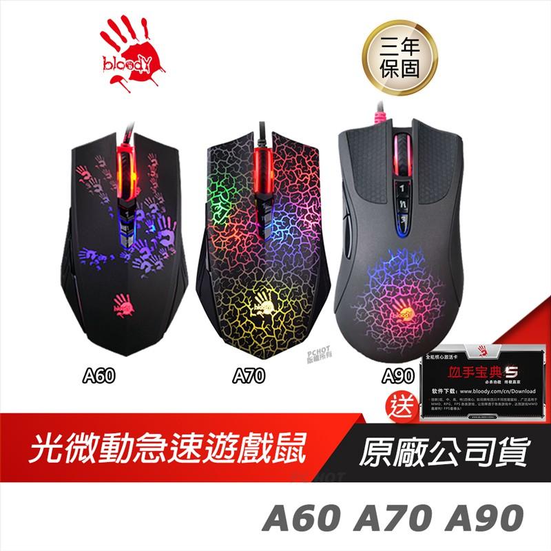 Bloody 血手幽靈 A60 A70 A90 電競滑鼠 /送軟體/4000dpi/光微動/3年保/Drag click