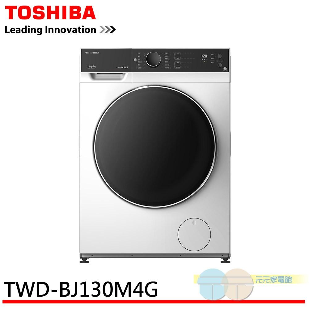(輸碼600 EDC800)TOSHIBA 東芝 12公斤 變頻滾筒洗脫烘洗衣機 TWD-BJ130M4G
