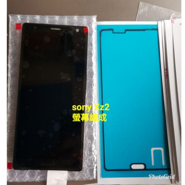 (三重長榮)SONY XZ2 H8296 XZ2 premium原廠螢幕 液晶總成 面板觸控玻璃 現場維修
