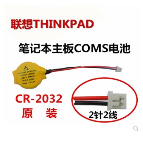 正品 聯想THINKPAD E40 E50 E420 X220 X220I X230主板COMS電池原裝