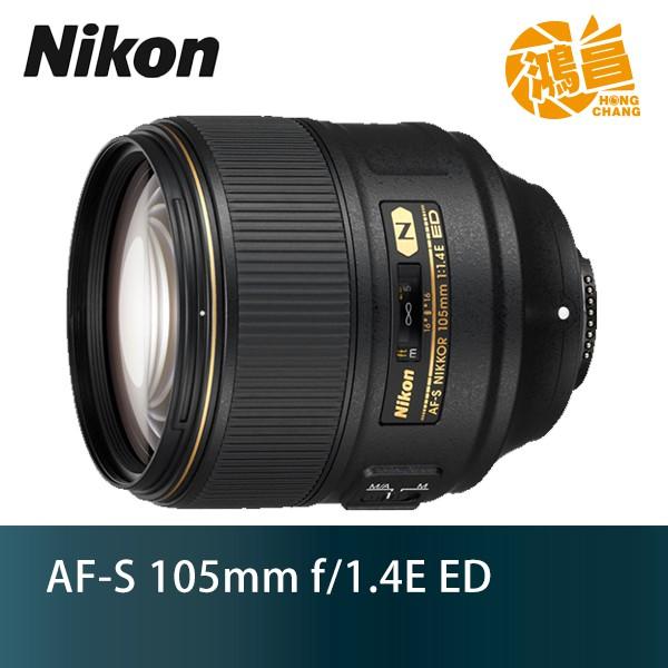 Nikon AF-S 105mm f1.4E ED 105 1.4 E 大光圈定焦鏡頭 FX 公司貨【鴻昌】