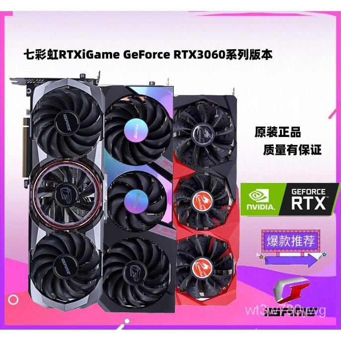 七彩虹華碩RTX3060 12G台式電腦遊戲顯卡3070 3080TI 2060 6700XT