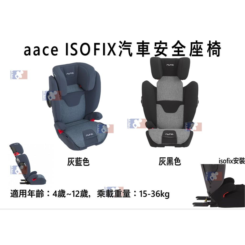 免運 荷蘭 可談價 NUNA AACE isofix 兒童安全汽座 原廠貨源