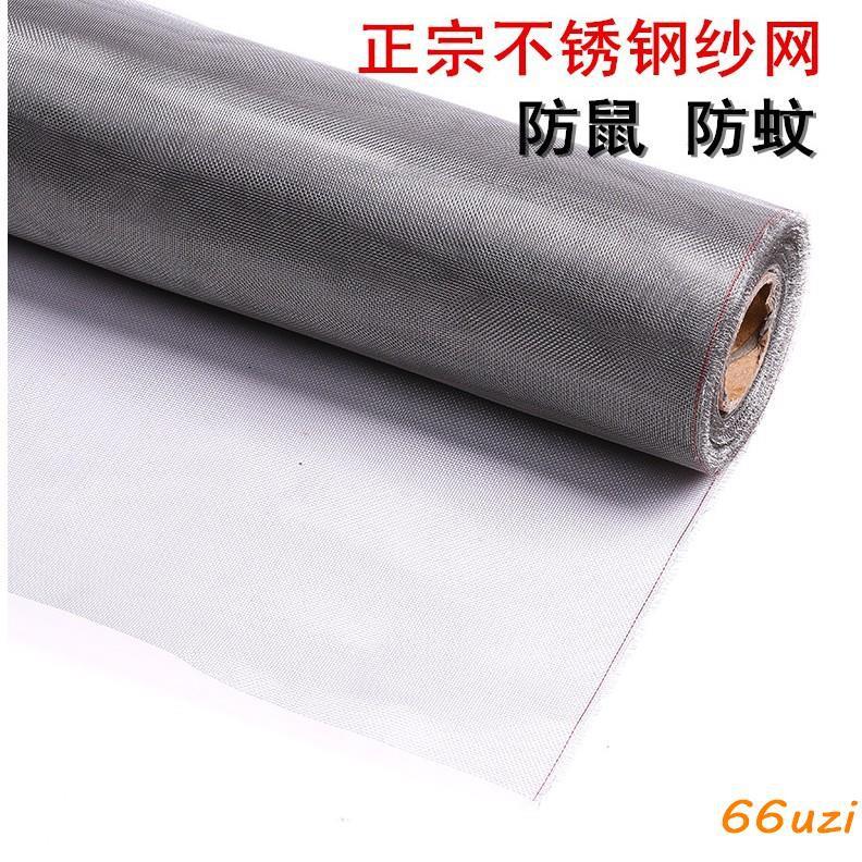 304不銹鋼防蚊紗窗網門簾 磁性 紗網窗紗塑鋼鋁合金防鼠網