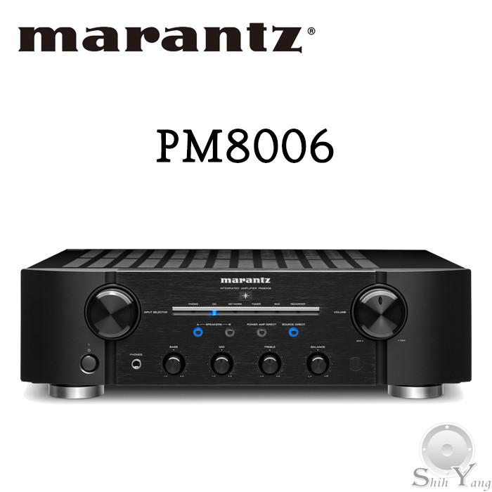 Marantz 馬蘭士 PM8006 綜合擴大機 Hi-Fi立體聲 聊聊議價 公司貨 保固一年