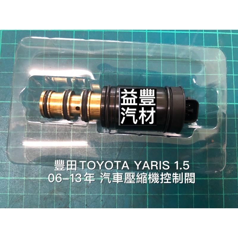 TOYOTA 豐田 YARIS 1.5 06-13年 汽車冷氣壓縮機壓力控制閥(新品)