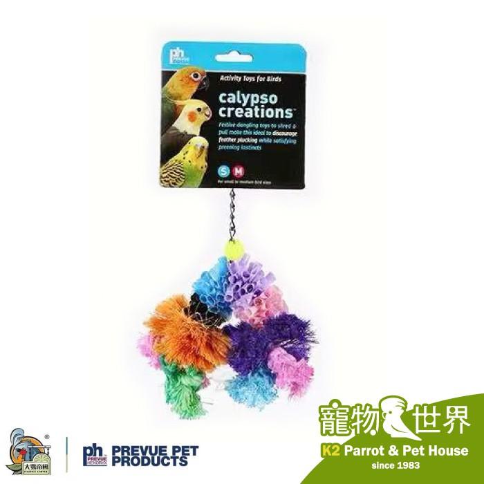 美國PH 卡利普索 飛越彩虹 鳥玩具 啃咬玩具 中小型鳥 鸚鵡玩具《寵物鳥世界》DA0419