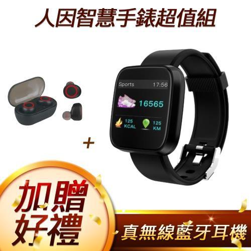 ⌚️ 人因大錶面時尚運動心律智慧手錶超值組 x1 人因 大錶面 時尚 運動 心律 智慧手錶 運動手錶 手錶