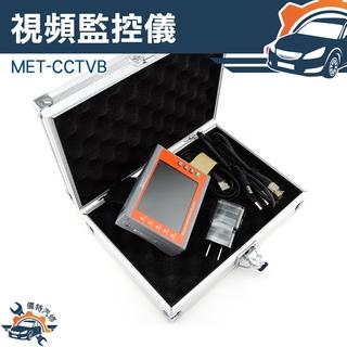 工程寶 視頻測試 螢幕 監視器工程寶 視頻監控儀 專業監控 同軸攝像機 3.5吋工程小螢幕 MET-CCTVB