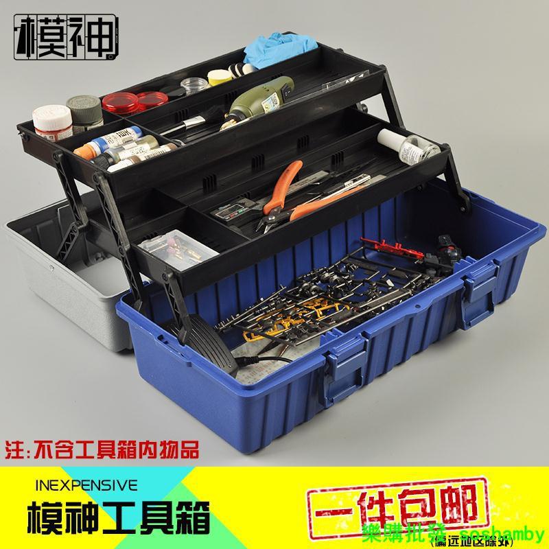 加強箱噴罐三層折疊存放透明模型箱整理收納高達軍事工具箱油漆盒【樂購批發】