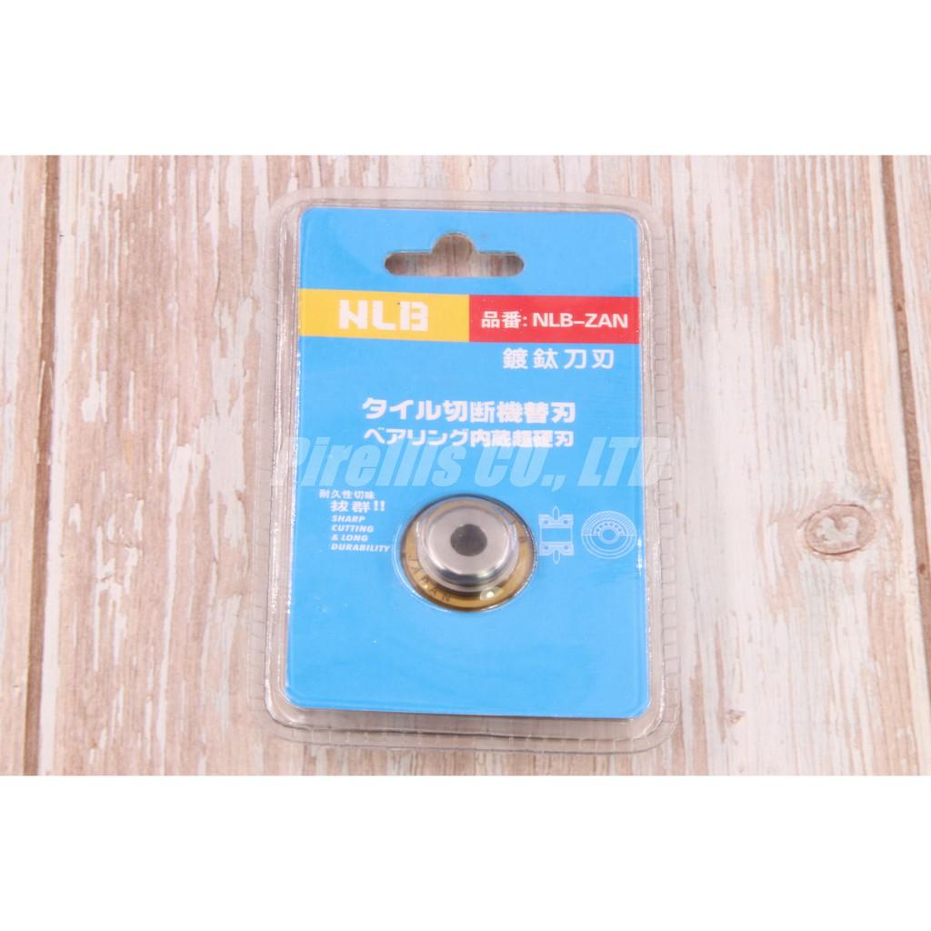 【南陽貿易】NLB 磁磚切台 鍍鈦 刀刃 NLB-ZAN 磁磚切割器 替刃 雙管切台