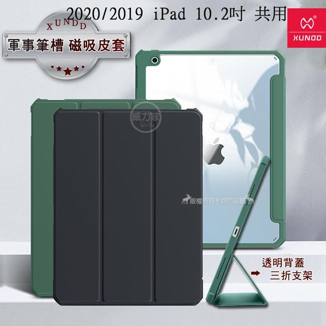 威力家 XUNDD軍事筆槽版 2020/2019 iPad 10.2吋 共用 鏡頭全包休眠喚醒 磁吸支架平板皮套