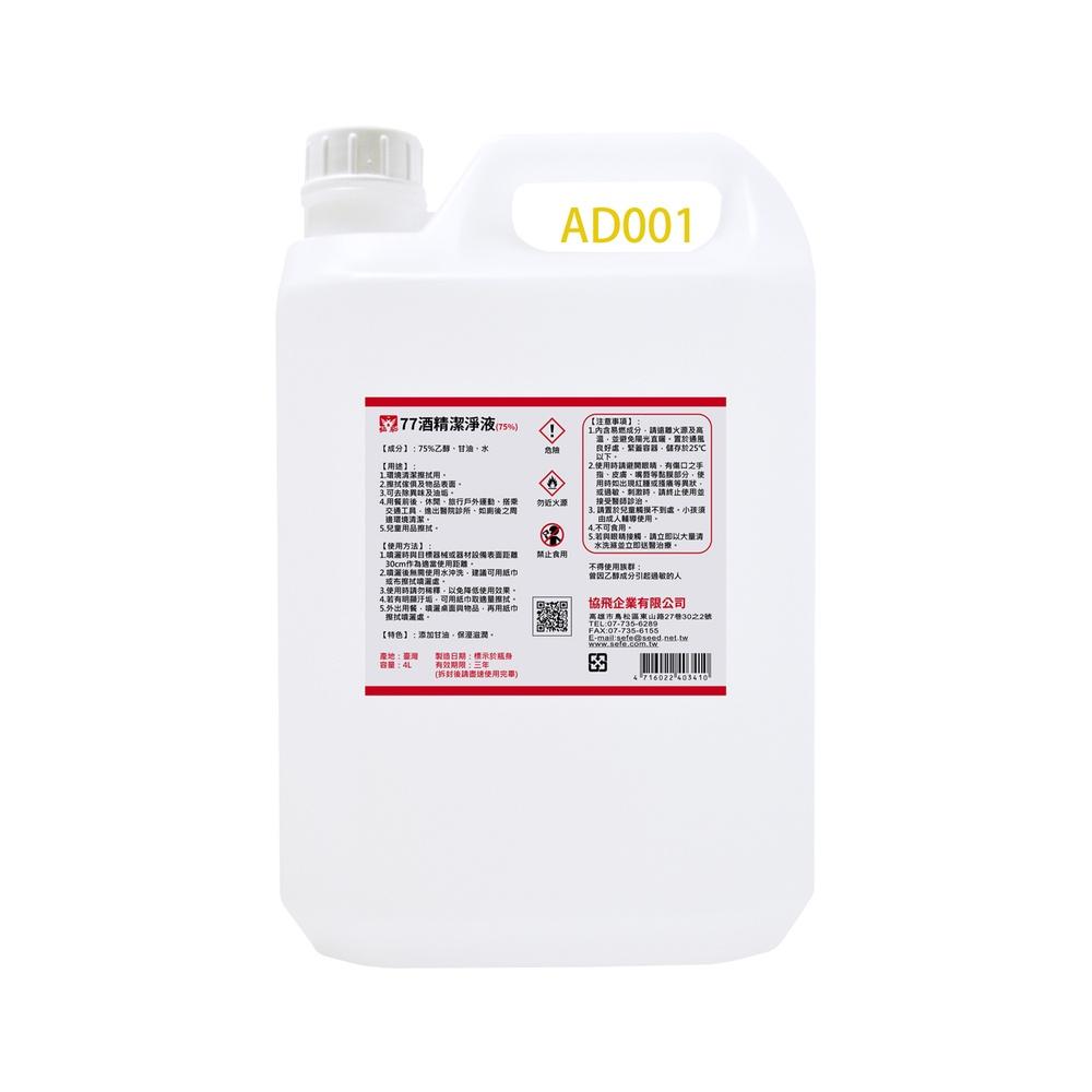 (現貨)77酒精清潔液4L(成分-75%酒精(食用級乙醇)+甘油+水)防疫 消毒 殺菌 必需品