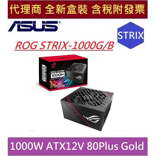 全新現貨 含發票 華碩 ROG STRIX 1000W ASUS 金牌 80+ 全模組 10年保 STRIX-1000G