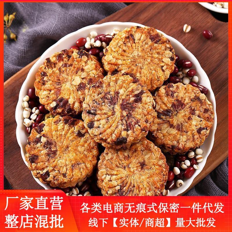 《G》紅豆薏米粗糧餅干散裝早餐零食餅干食品