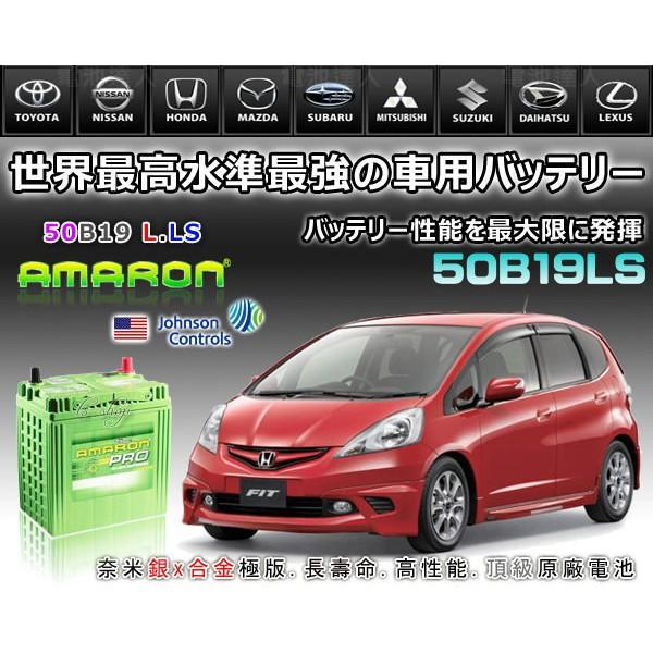 【電池達人】愛馬龍電池 汽車電瓶 AMARON 50B19LS 豐田 YARIS VIOS PREMIO 割草機 發電機