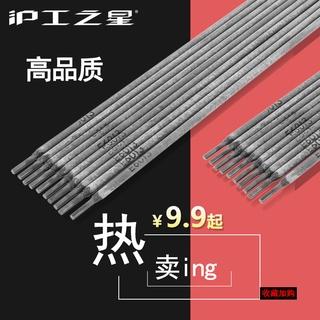 服装滬工3.2電焊條2.5 4.0碳鋼焊條J422普通家用小型A102不銹鋼焊條