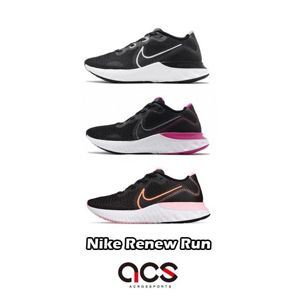 Nike 慢跑鞋 Renew Run 黑 白 粉紅 橘 任選 女鞋 緩震舒適 輕量 運動鞋【ACS】