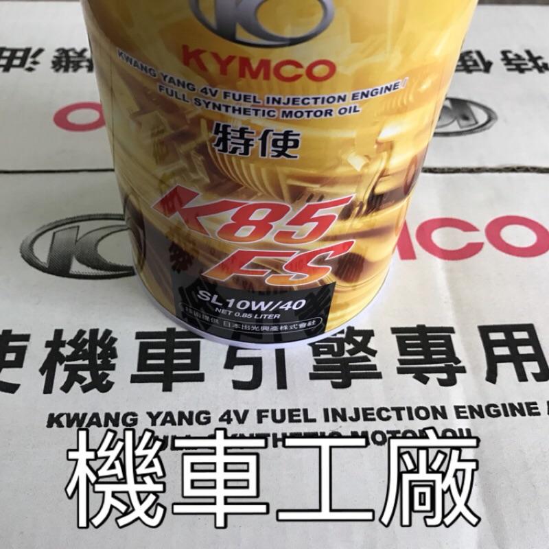 機車工廠 戰斧 G6 GP V1 V2 雷霆 G5 全合成機油 陶瓷汽缸適用