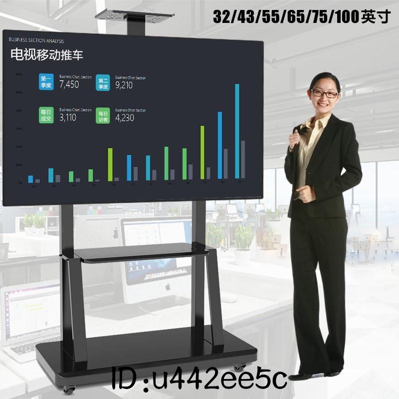 宅配免運到府🎈▲32-70吋顯示器 液晶電視架 電視壁掛架 電視機可移動支架落地推車一體機立式通用小米65 75寸