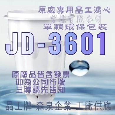 原廠專用晶工濾心 晶工牌 飲水機 JD-3601 晶工原廠專用濾心(非JD-3252)