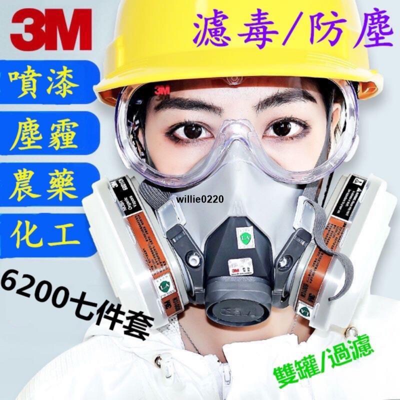 ⚡台灣出貨+發票⚡【全網最低,限時下殺,歡迎對比】七件套裝 全新3M面具 6200防塵口罩噴漆 濾毒口罩 甲醛氣體化工煤