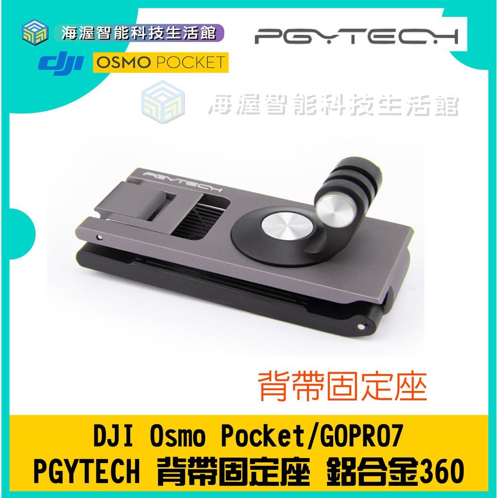 PGY 背帶固定座 大疆 POCKET 2 背包夾/GOPRO 9/insta360 one X2 鋁合金360度可旋轉
