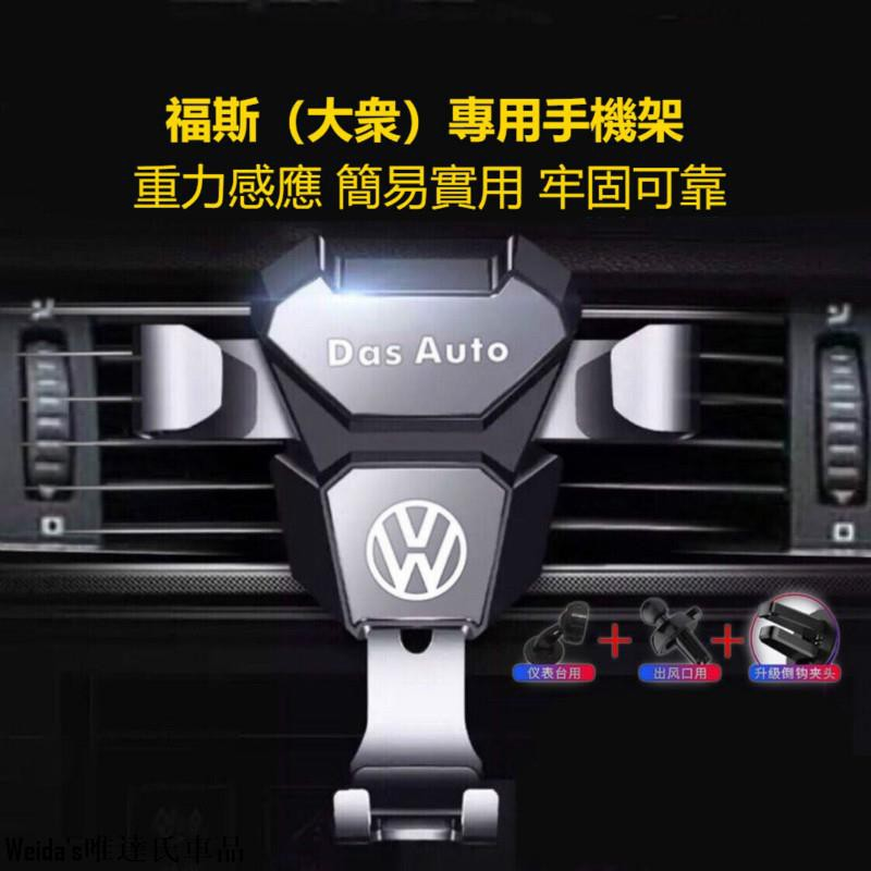 【Weida's】福斯汽車專用手機架 車載手機支架GOLF POLO Tiguan速騰寶來帕薩特等出