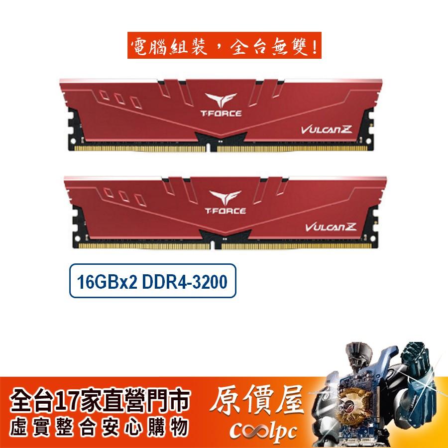 TEAM十銓 T-Force Vulcan Z 16GBx2 DDR4-3200 RAM記憶體/終身保固/原價屋