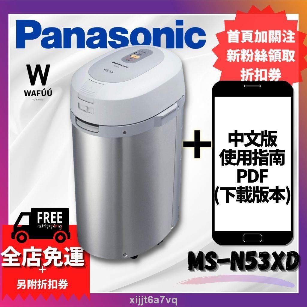 有貨!Panasonic 最新款MS-N53XD 溫風式廚餘處理機 送附中文指南廚餘機除臭 日本 熱風乾燥除菌~瑾瑾