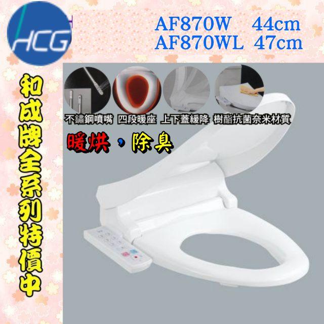 和成 AF870W AF870WL 暖烘 除臭 免治 馬桶蓋 和成牌 AF870 AF870L AF855 870