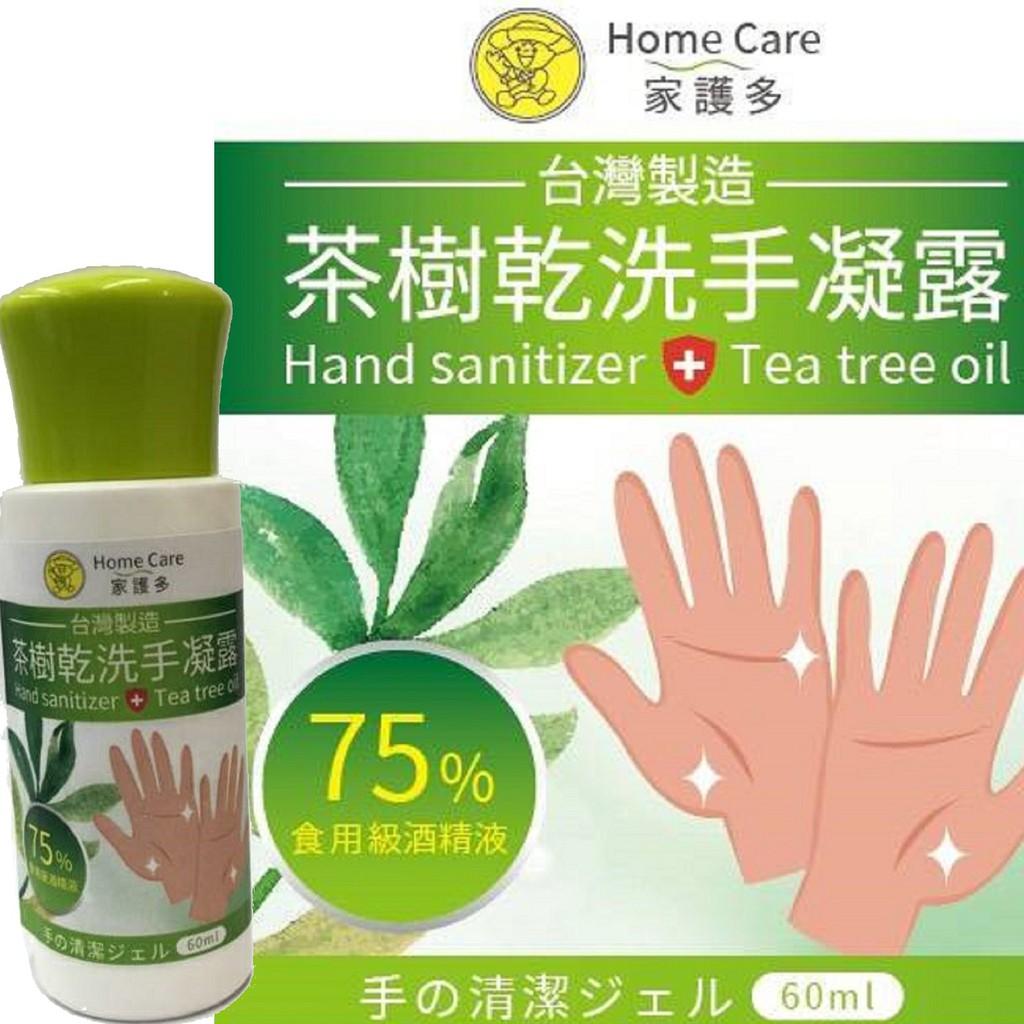 茶樹精油 乾洗手 抗菌洗手乳 75%酒精含量【買三送一】  §小豆芽§ 食用級酒精液